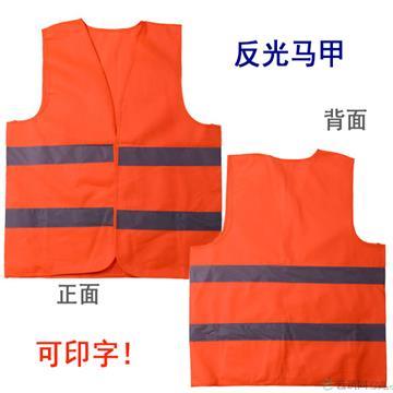 初中 反光背心 透气款 橘色 反光马甲 安全马甲 可印 中国建筑 字样 橘色 均码(华东区域)(YZW专用)