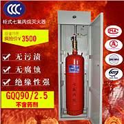 浙安 GQQ90-2.5 七氟丙烷柜式灭火装置 550*500*1750 90L80公斤含主机报警设备